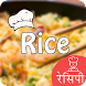 Rice Recipes in Hindi by raminfotech
