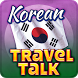 Korean Travel Talk by Selectsoft Publishing