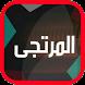 المرتجى ميديا by al-murtaja