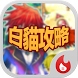 手遊地帶:白貓攻略 by Wings of dreams innovation tech pty ltd