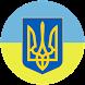 Конституція України 2017 by Kostiantyn Aloshychev