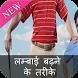 Lambai Badhane Ke Tarike by Anmol Hindi Apps