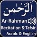 Surah Ar-Rahman, Recitation and Tafseer by bdappsstudio