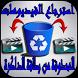 استرجاع الفيديوهات المحذوفة من بطاقة الذاكرة by devllop