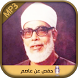 Quran Al Hussary Hafs Asim by QuranForMuslims
