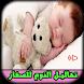 اغاني وتهاليل للصغار bébé by Said ikhou