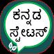 Kannada Status | ಕನ್ನಡ ಸ್ಟೇಟಸ್ by Urva Apps