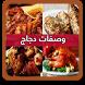 وصفات دجاج رمضان (بدون انترنت) by Y.S.W