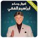 أقوال و حكم ابراهيم الفقي by Ichou Apps