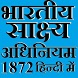 Indian Evidence Act 1872 Hindi by Mahendra Seera
