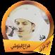 هزاع البلوشي قرأن كريم بدون نت by Apps SaM