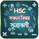 গণিত সমাধান ~ Math Tricks by Bangla Smart Apps