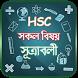 গণিত সমাধান ~ Math Tricks by Bangla Smart Apps