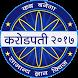 Crorepati in Hindi - Gk Quiz Game 2017 by GK in Hindi & English - New Season 2017
