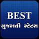 Gujarati Whatsapp Status new by amideveloper