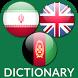 English Persian Dictionary by Muhammad Farooq Afridi