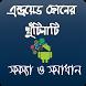 মোবাইল টিপস-Mobile Tips Bangla by deshBD Studio