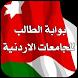 بوابة الطالب للجامعات الاردنية by go2marketplay