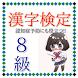 漢字検定8級 脳の訓練にも効果的 認知症予防にも役立つ by inugawanwan