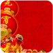 Lantern Festival by XinYi Dev Team