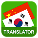 Korean Chinese Translator by BK Translate