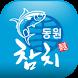 동원참치 by Dongwon