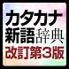 学研 用例でわかる カタカナ新語辞典 改訂第3版 by LogoVista