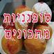 סופגניות מתכון לסופגניות by Jewish apps