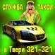 Служба такси в Твери 321-321 by ООО Контакт 24