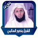 Mansour Al Salmi recitations by قناة قرآنية بجودة عالية