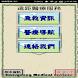 緊急醫療服務 by Bioinfo.chu
