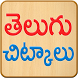 Telugu Chitkalu Telugu Tips by Telugu Apps World