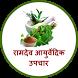 Ramdev Ayurvedic Upchar by Webcox Infotech
