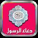 ادعية الرسول عليه الصلاة by Webo Apps WA