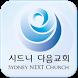 시드니다음교회 by 애니라인(주)