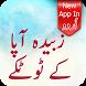 Zubaida Apa Totkay in Urdu by ZakirNazirApps