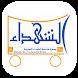 AlShuhada