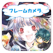 MagicalDreamers'sCamera(Free) by (株)IAM