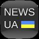 Новости Украины by Dron4ik Studio