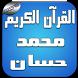 شيخ محمد حسان بدون انترنت by DEVKH