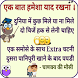 Hindi Jokes Latest Pictures by Ocean Devloperhub