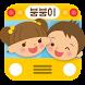스쿨붕붕이 - 유치원, 어린이집, 버스, GPS, 지퍼 by spacosa