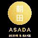 אסאדה סושי | Asada Sushi by ספר האוכל