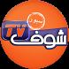 شوف سبور - Chouf sport by ChoufTV.ma