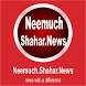 Neemuch.Shahar.News by Sutantu Solutions LLP