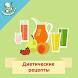 Диетические рецепты. Кулинария by MediaFort