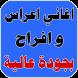 اغانى اعراس و افراح 2016 by Zorar Apps