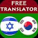 Hebrew Korean Translator by TTMA Apps