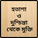 হতাশা ও দুশ্চিন্তা by Mahfuz Rahman