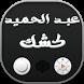 خطب الشيخ عبد الحميد كشك by Ali Power Dev